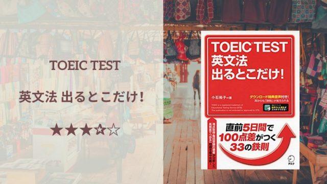 「TOEIC TEST 英文法 出るとこだけ! 」の表紙画像。