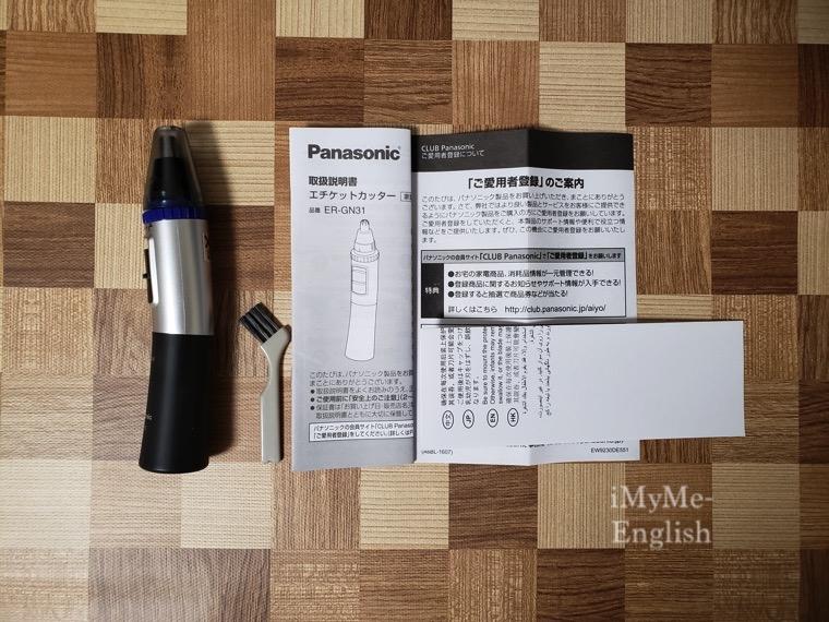 「パナソニック エチケットカッター ER-GN31 鼻毛カッター 」の表紙画像。