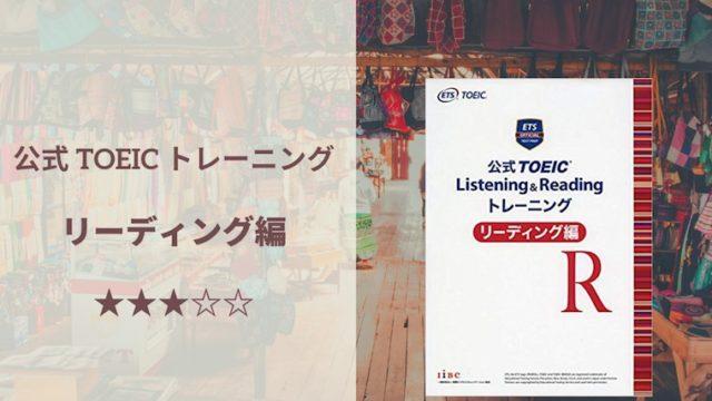 「公式 TOEIC Listening & Reading トレーニング リーディング編」の表紙画像。