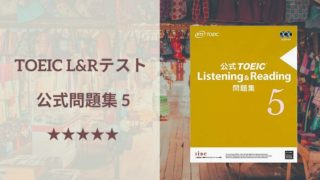 「公式TOEIC Listening & Reading 問題集5」の表示画像