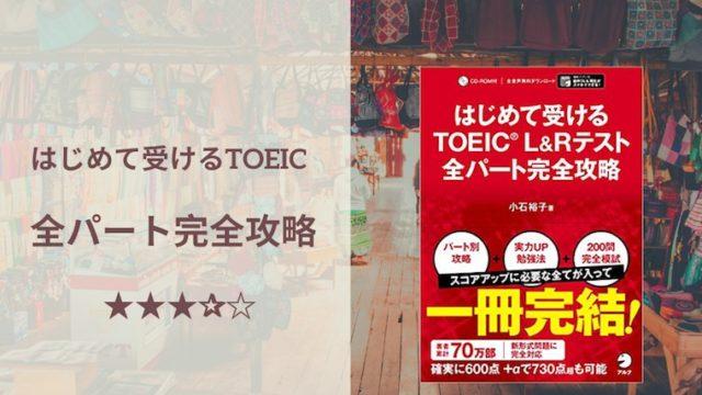 「はじめて受けるTOEIC L&Rテスト全パート完全攻略」の表紙画像