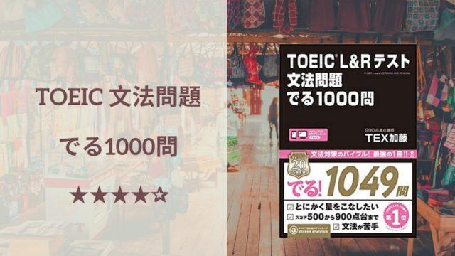 「TOEIC L&R テスト 文法問題でる1000問」の表示画像