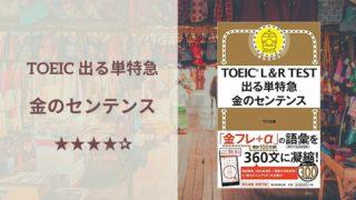 「TOEIC L&R TEST 出る単特急 金のセンテンス」の表紙画像。