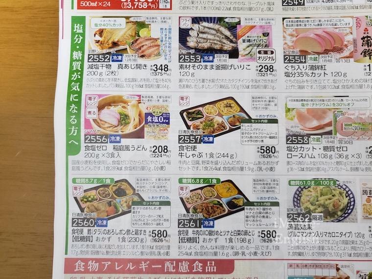 【食材・宅配】コープデリ・生協の写真