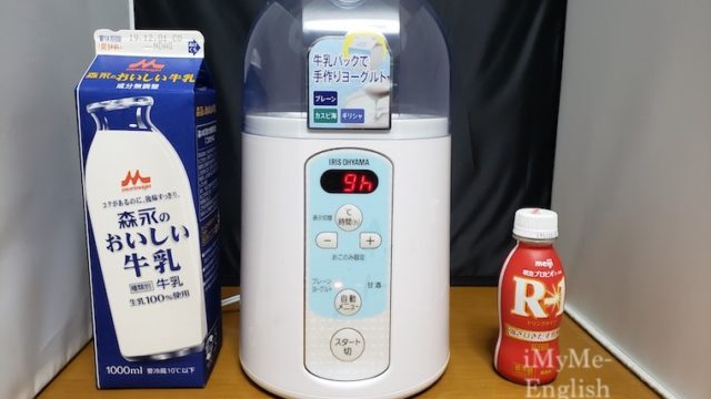 アイリスオーヤマ ヨーグルトメーカー IYM-014。R-1乳酸菌ドリンクタイプ。森永のおいしい牛乳の写真