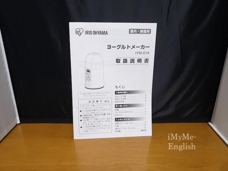 アイリスオーヤマ ヨーグルトメーカー IYM-014の写真