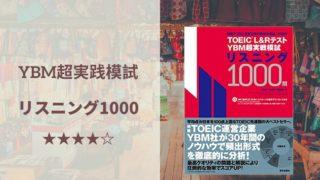 「YBM超実践模試リスニング1000問」の表紙画像。
