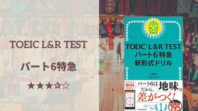 「TOEIC L&R TEST パート6特急 新形式ドリル」の表紙画像。