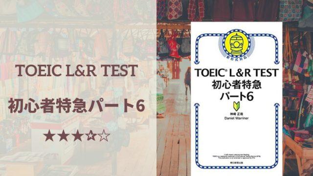 「TOEIC L&R TEST 初心者特急 パート6」の表紙画像。