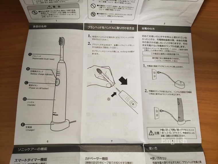 2019年モデル フィリップス ソニッケアー 電動歯ブラシ HX6536/01の説明書写真