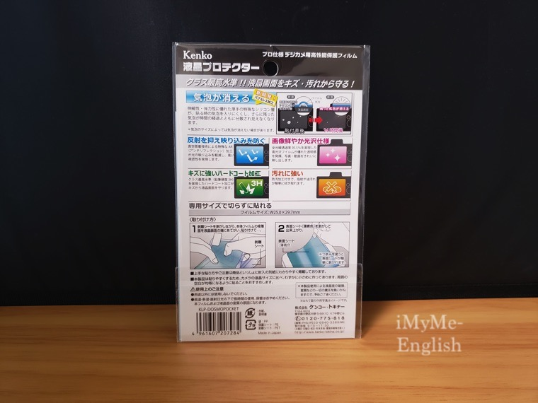 「Kenko 液晶保護フィルム プロテクター。DJI Osmo Pocket用フィルム2枚セット」の画像