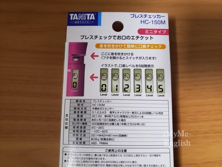 「タニタ ブレスチェッカー HC-150M」の写真