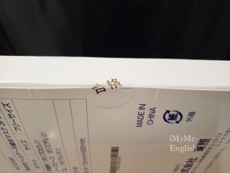 楽天ミンキーミー レディース靴 専門店「マスク(50枚+1枚) の写真