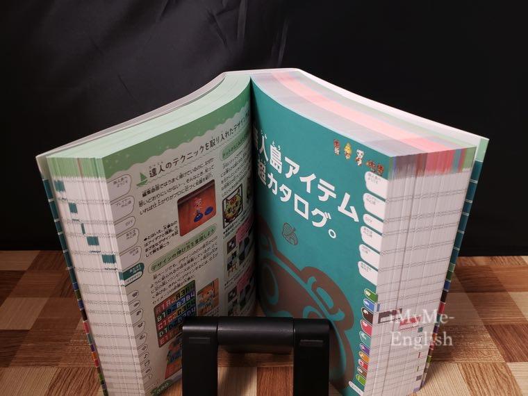 「徳間書店」ニンテンドードリーム編集部「あつまれ どうぶつの森 完全攻略本+超カタログ」の写真6