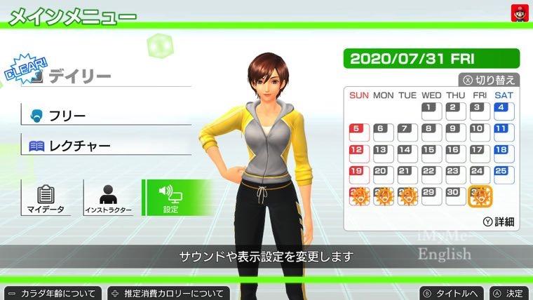 Nintendo Switch(スイッチ)フィットボクシングを英語表記にする方法1