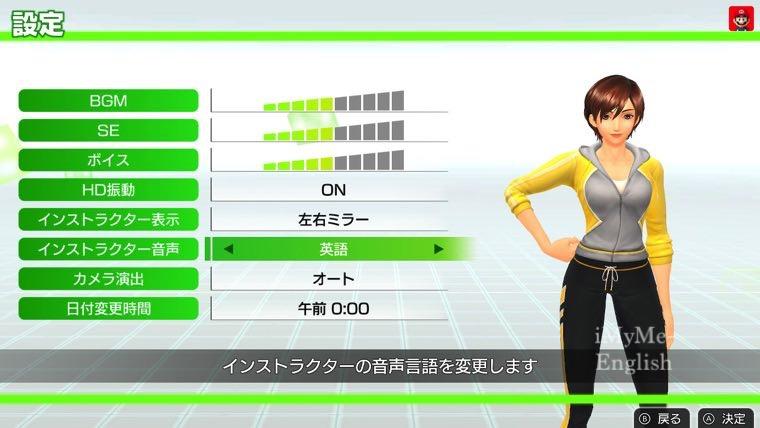 Nintendo Switch(スイッチ)フィットボクシングを英語表記にする方法3