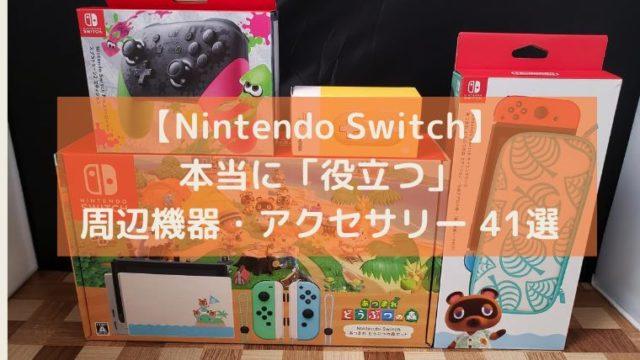 任天堂「NIntendo Switch アクセサリー・周辺機器・アイテム41選」の写真