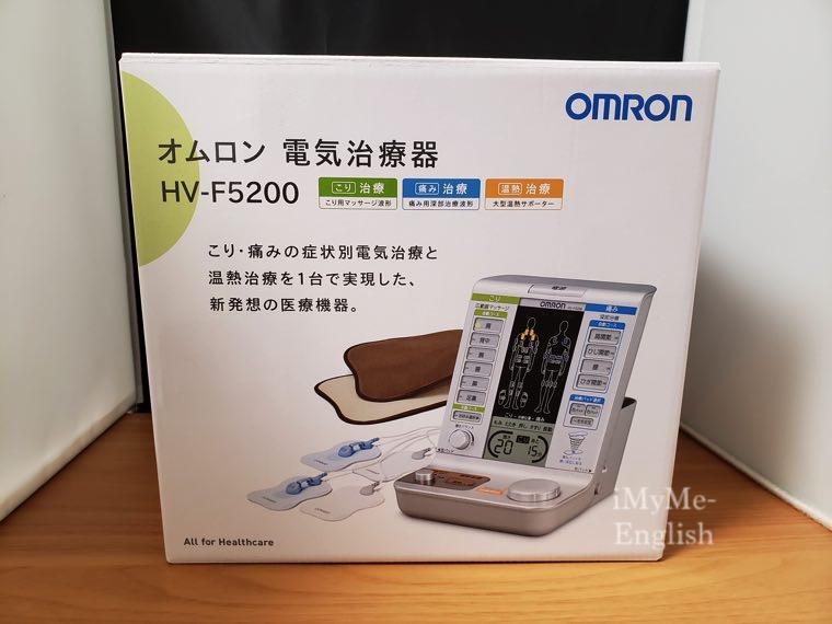オムロン 電気治療器「HV-F5200」(OMRON)の写真1