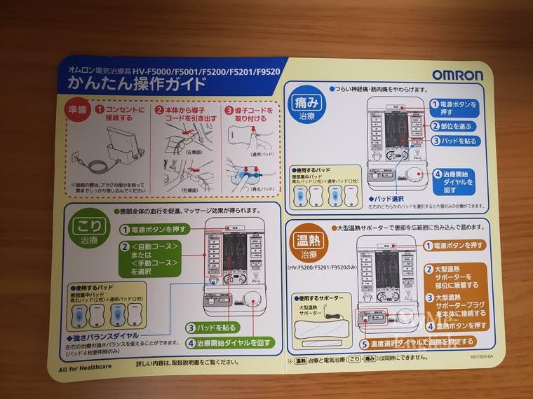 オムロン 電気治療器「HV-F5200」(OMRON)の写真12