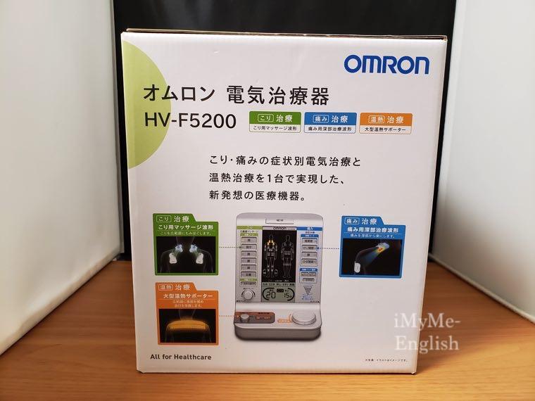 オムロン 電気治療器「HV-F5200」(OMRON)の写真2