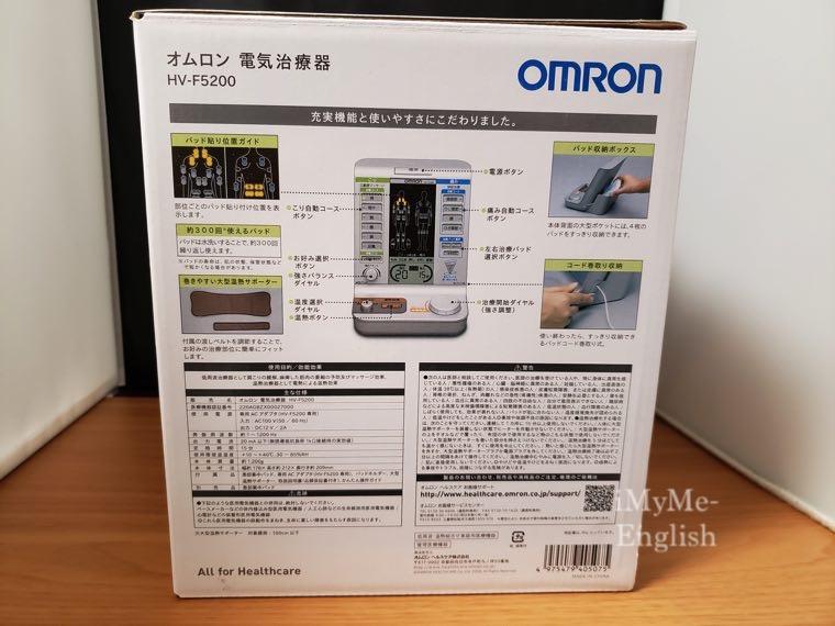 オムロン 電気治療器「HV-F5200」(OMRON)の写真3