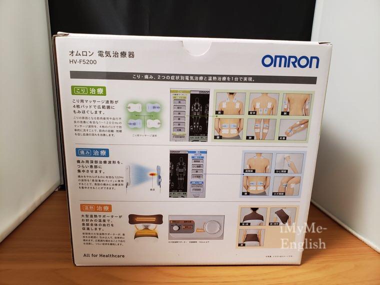 オムロン 電気治療器「HV-F5200」(OMRON)の写真4