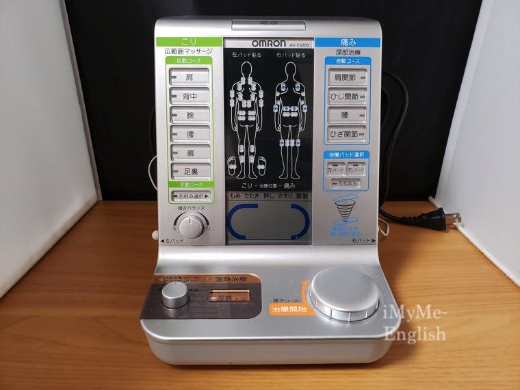 オムロン 電気治療器「HV-F5200」(OMRON)の写真5