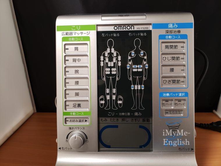 オムロン 電気治療器「HV-F5200」(OMRON)の写真6