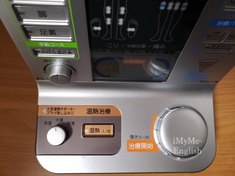 オムロン 電気治療器「HV-F5200」(OMRON)の写真7