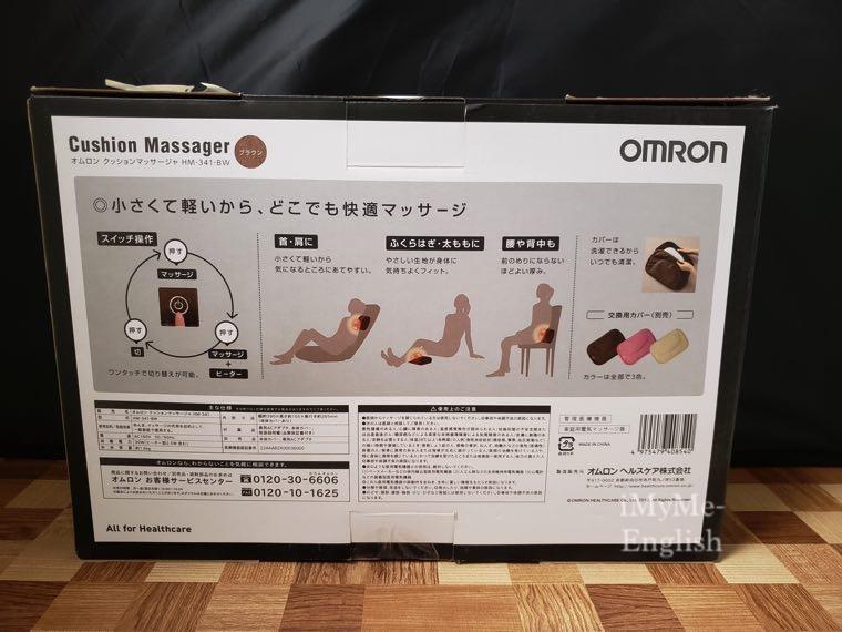 オムロン ヘルスケア (OMRON) マッサージクッション「HM-341」の写真2