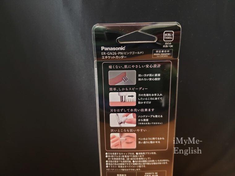 パナソニック エチケットカッター 「ER-GN26-PN」の写真 (Panasonic)2