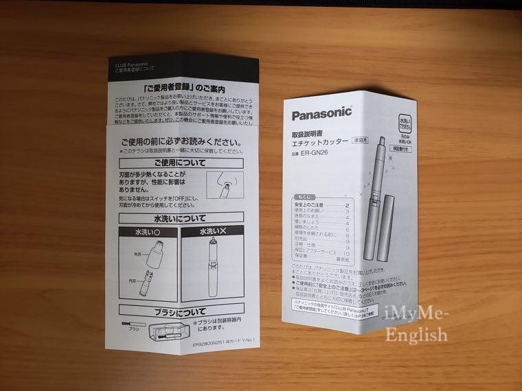 パナソニック エチケットカッター 「ER-GN26-PN」の写真 (Panasonic)5