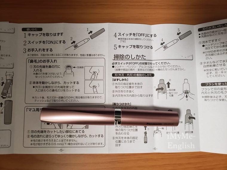 パナソニック エチケットカッター 「ER-GN26-PN」の写真 (Panasonic)6