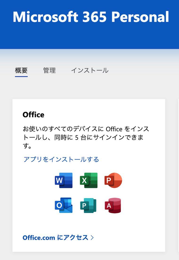 「Microsoft 365」の導入写真5