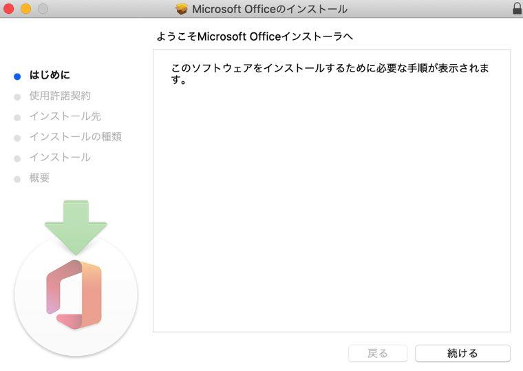 「Microsoft 365」の導入写真6
