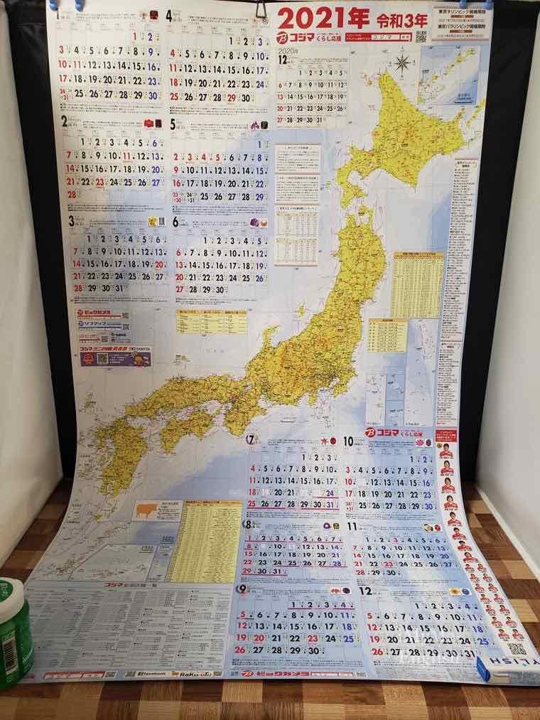 「コジマ×ビックカメラ カレンダー 2021」の画像3