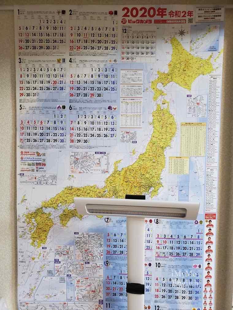 「コジマ×ビックカメラ カレンダー 2020」の画像