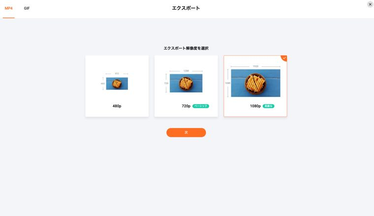 動画編集ソフト「FlexClip Video Maker」の画像10