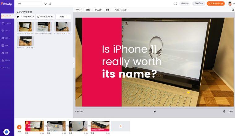 動画編集ソフト「FlexClip Video Maker」の画像7