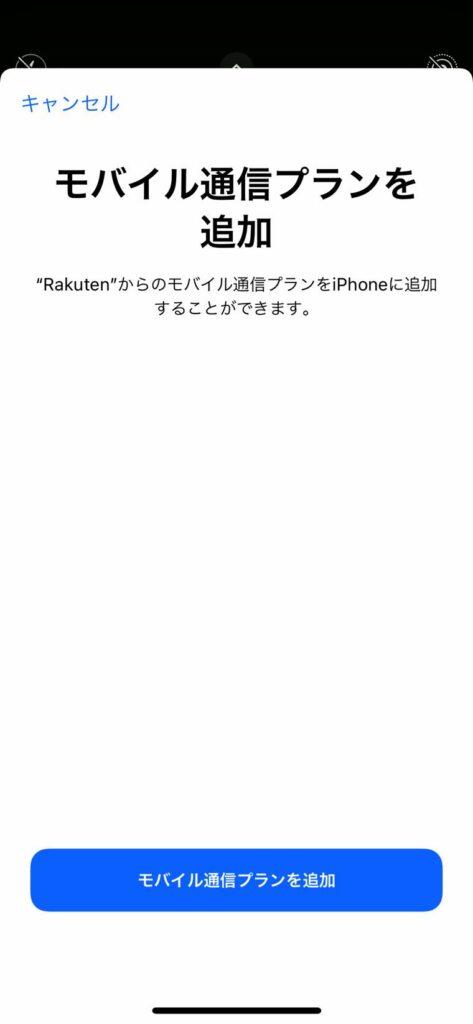 「楽天モバイルの「eSIM」をiPhoneに入れて「デュアルSIM」にする方法」の画像11