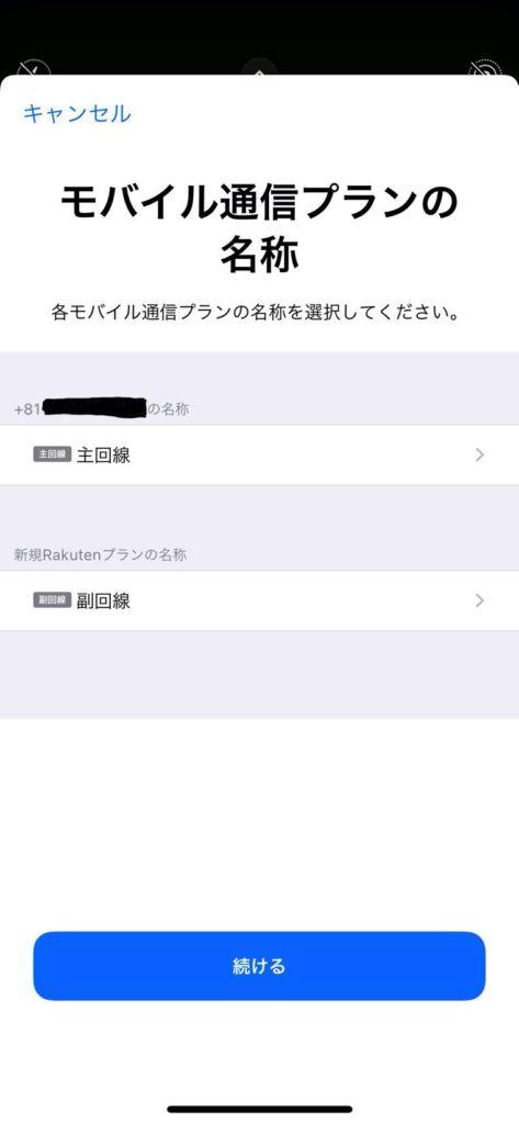 「楽天モバイルの「eSIM」をiPhoneに入れて「デュアルSIM」にする方法」の画像12