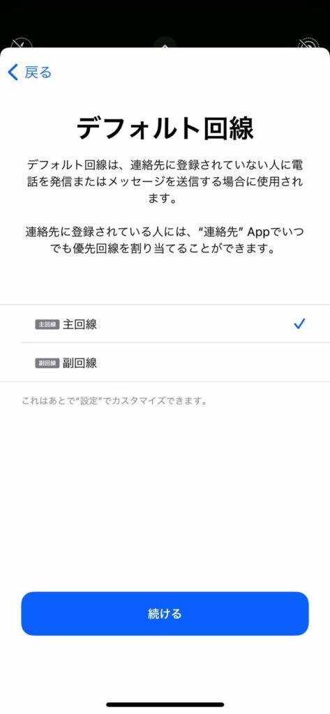 「楽天モバイルの「eSIM」をiPhoneに入れて「デュアルSIM」にする方法」の画像13