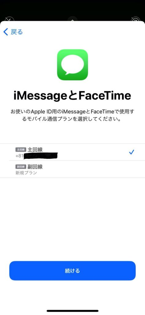 「楽天モバイルの「eSIM」をiPhoneに入れて「デュアルSIM」にする方法」の画像14