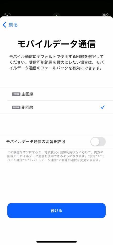 「楽天モバイルの「eSIM」をiPhoneに入れて「デュアルSIM」にする方法」の画像15