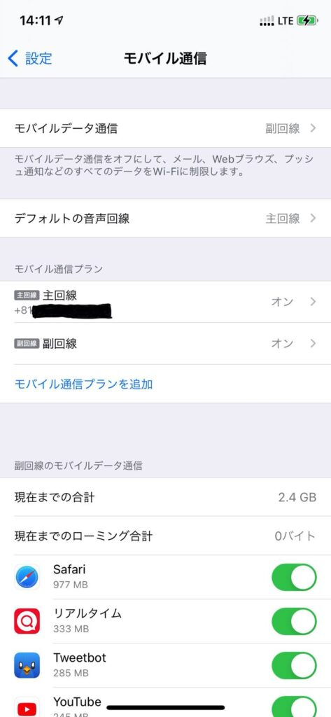 「楽天モバイルの「eSIM」をiPhoneに入れて「デュアルSIM」にする方法」の画像17