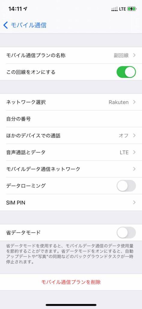 「楽天モバイルの「eSIM」をiPhoneに入れて「デュアルSIM」にする方法」の画像18