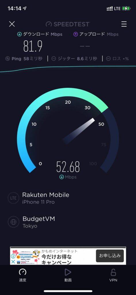 「楽天モバイルの「eSIM」をiPhoneに入れて「デュアルSIM」にする方法」の画像23