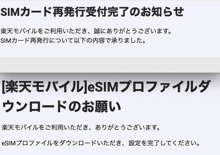 「楽天モバイルの「eSIM」をiPhoneに入れて「デュアルSIM」にする方法」の画像6