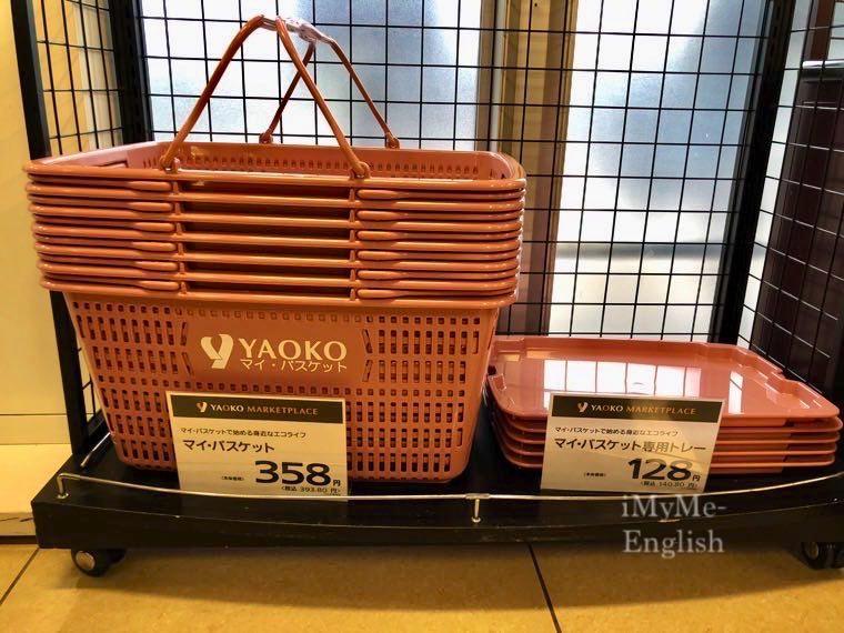 スーパー ヤオコー「マイバスケット (買い物かご)」の画像1
