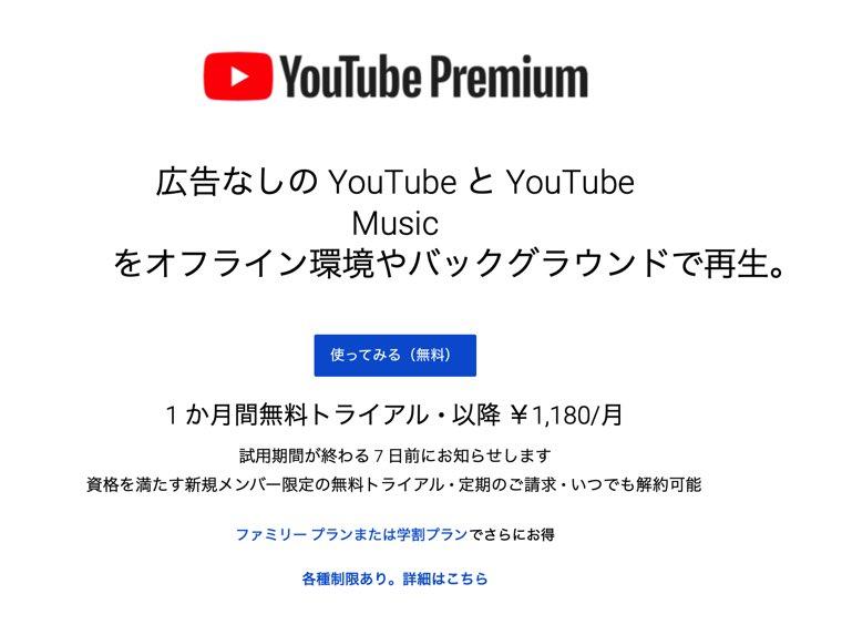 「YouTube Premium Family 」の画像1